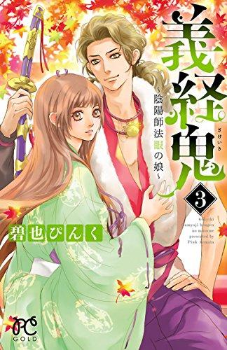 義経鬼~陰陽師法眼の娘~ 3 (プリンセス・コミックス)