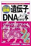 ポケット図解 遺伝子とDNAがよ~くわかる本