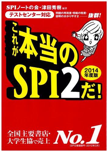 [テストセンター対応] これが本当のSPI2だ! (2014年度版)の詳細を見る