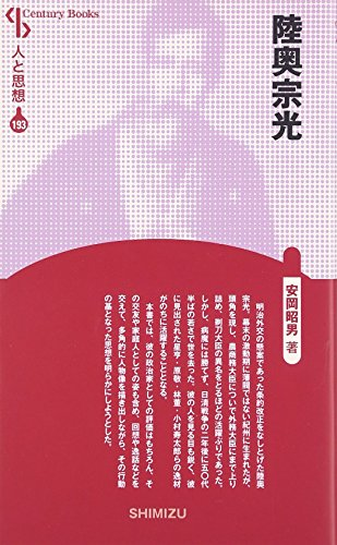 陸奥宗光 (Century Books―人と思想)