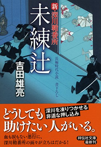 未練辻 新・深川鞘番所 (祥伝社文庫)