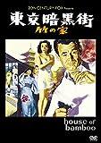 東京暗黒街・竹の家 [DVD]