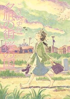 [こうの史代]の夕凪の街 桜の国 (アクションコミックス)