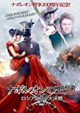 ナポレオンの王冠 ~ロシア大決戦[DVD]