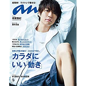 anan(アンアン) 2018/10/24 No.2123 [体にイイ動き/相葉雅紀]