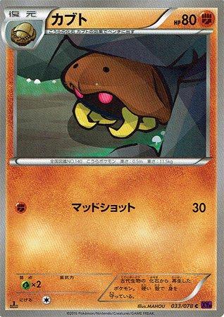 ポケモン 【シングルカード】カブト XY10 めざめる超王 コモン