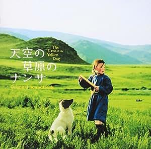 天空の草原のナンサ オリジナル・サウンドトラック
