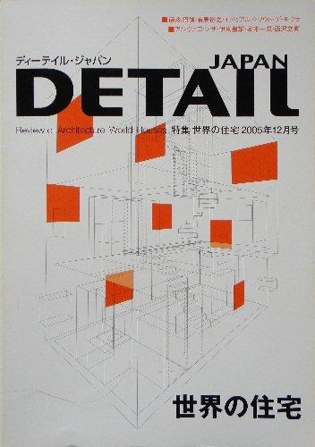 DETAIL JAPAN (ディーテイルジャパン) 2005年12月号