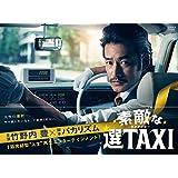素敵な選TAXI DVD-BOX