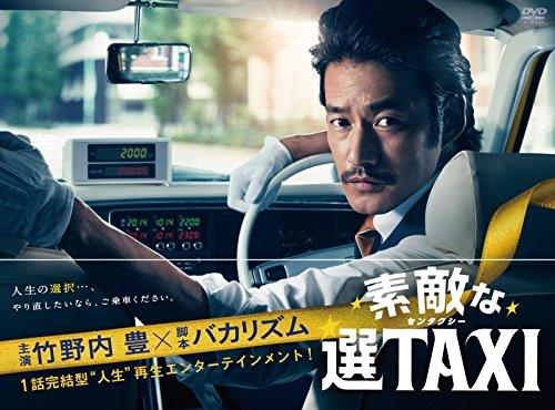 素敵な選TAXI DVD-BOXの詳細を見る