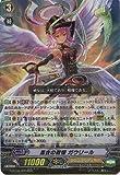 カードファイトヴァンガードG 第4弾「討神魂撃」 G-BT04 / 005 黒衣の戦慄 ガウリール RRR