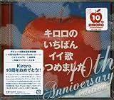 キロロのいちばんイイ歌あつめました~10th Anniversary Edition~