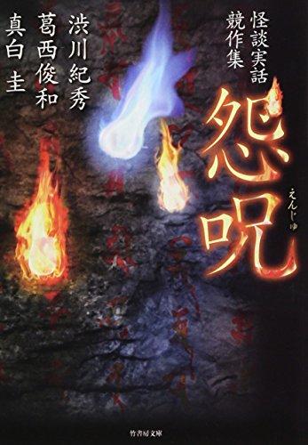 怪談実話競作集 怨呪 (竹書房文庫)