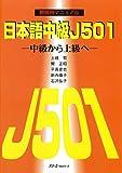日本語中級J501―中級から上級へ 教師用マニュアル