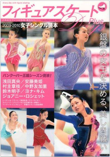 フィギュアスケートdays plus 2009ー2010 女子シング 銀盤の女王を決める、美しき戦いの詳細を見る