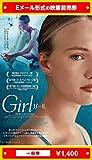 『Girl/ガール』映画前売券(一般券)(ムビチケEメール送付タイプ)