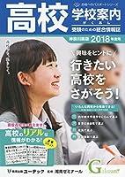 高校受験学校案内がくあん 2018―神奈川県版 (合格へのパスポートシリーズ)