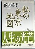 私の東京地図 (講談社文芸文庫)
