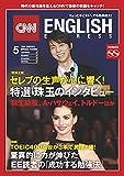 CNN ENGLISH EXPRESS (イングリッシュ・エクスプレス) 2018年 5月号【特別企画】羽生結弦、A・ハサウェイほか生声インタビュー