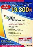 【旧商品/サポート終了】Microsoft Office Professional 2007 アカデミック 20 周年記念 優待パッケージ