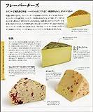世界チーズ大図鑑 画像