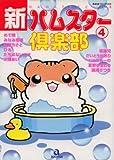 新・ハムスター倶楽部 4 (あおばコミックス 236 動物シリーズ)