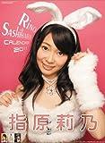 指原莉乃(AKB48) 2011年 カレンダー