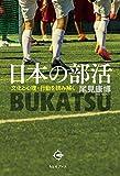 日本の部活(BUKATSU): 文化と心理・行動を読み解く