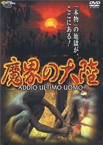 魔界の大陸 [DVD]