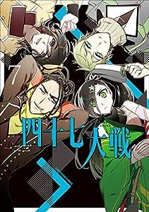 四十七大戦 7 (アース・スターコミックス)