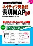 <地図でスッキリよくわかる!>ネイティヴ英会話表現 MAP 100