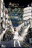 永遠ていう安室奈美恵なんて知らなかったよね。 新宿2丁目も愛した歌姫 (耳マン)