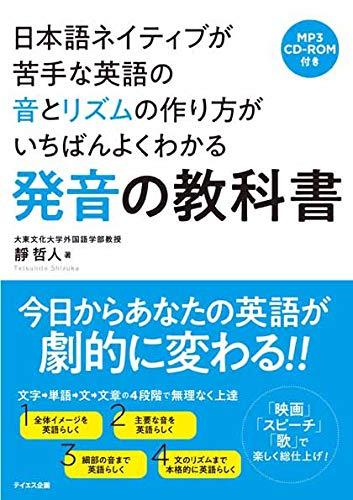 発音の教科書――日本語ネイティブが苦手な英語の音とリズムの作り方がいちばんよくわかる