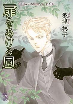 うるわしの英国シリーズ 第01-05巻