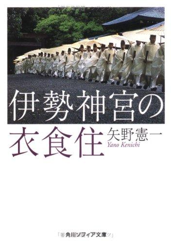 伊勢神宮の衣食住 (角川ソフィア文庫)の詳細を見る