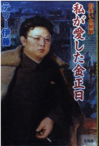 お笑い北朝鮮 私が愛した金正日