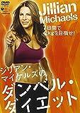 ジリアンマイケルズのダンベルダイエット DVD