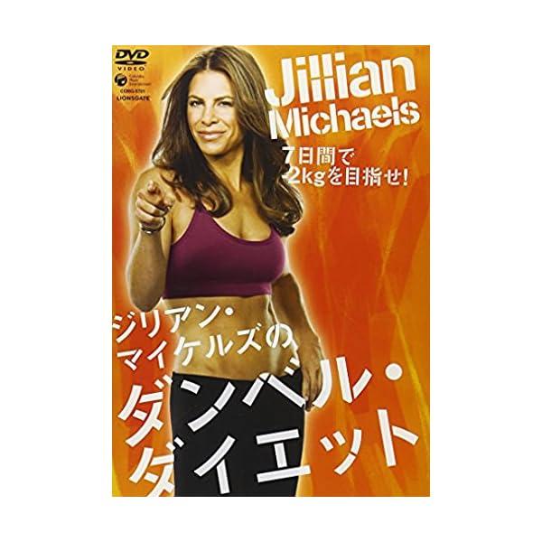 ジリアン・マイケルズのダンベル・ダイエット [DVD]の商品画像
