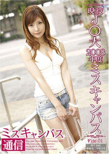 ミスキャンパス通信 01 [DVD]