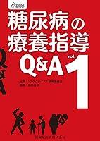 プラクティス・セレクション 糖尿病の療養指導Q&A vol.1