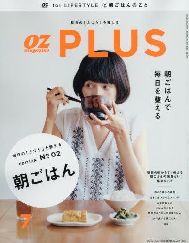 OZ plus(オズプラス) 2016年 07 月号 [雑誌]の詳細を見る