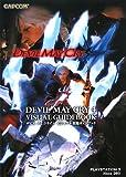 デビルメイクライ4 ビジュアル攻略ガイドブック (カプコンオフィシャルブックス)