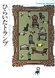 ひらいたトランプ (ハヤカワ・ミステリ文庫 (HM 1‐2))