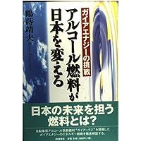 アルコール燃料が日本を変える―ガイアエナジーの挑戦