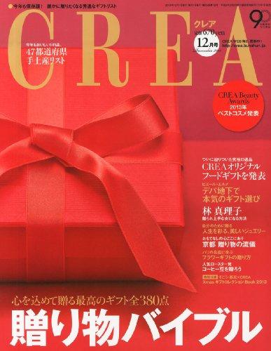 CREA (クレア) 2013年 12月号 [雑誌]の詳細を見る
