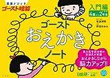 ゴーストおえかきノート 入門編―岩波メソッドゴースト暗算 4歳から小学校2年生