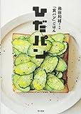 ひだパン: 飛田和緒さんの「食パン」ごはん