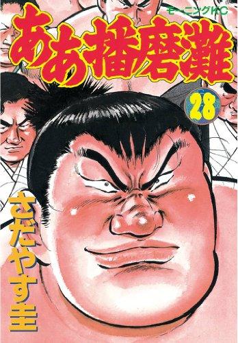 ああ播磨灘(28) (モーニングコミックス)