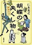 胡蝶の失くし物—僕僕先生—(新潮文庫)