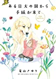 ある日 犬の国から手紙が来て ベストセレクション (フラワーコミックススペシャル)